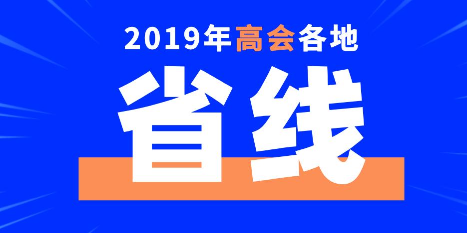 2019年各地高级会计师合格分数线汇总(持续更新)