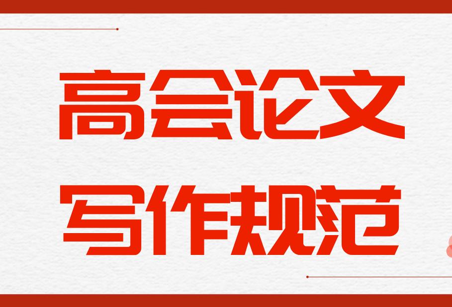 珍藏丨高级会计师论文写作规范指南出炉,史上最全整理!