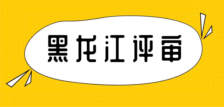 黑龙江省财政厅关于开展2019年度高级会计师专业技术职务任职资格评审工作的通知