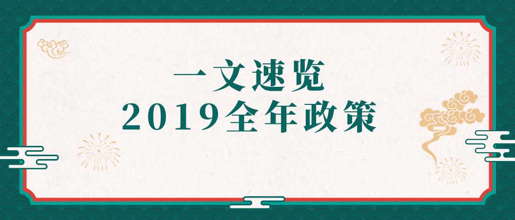 一文速览2019全年发布的城镇土地使用税、房产税、印花税、契税政策