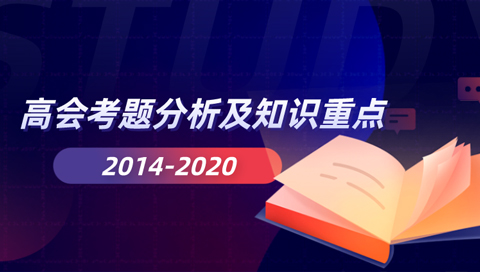 考生速看!近6年高会考题分析及学习重点,备战2020高会考试不会迷茫!