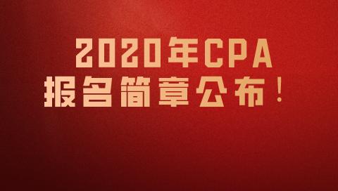 突发!2020年CPA报名简章正式公布!这三科考试时间提前!