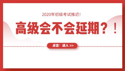 定了!2020年初级考试推迟!高级会不会延期?!