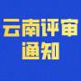 云南省财政厅关于报送2020年高级会计师(副高)职称资格评审材料的通知