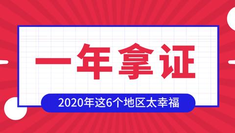 太幸福了!2020年这6个地区的高会考生,一年即可拿证!
