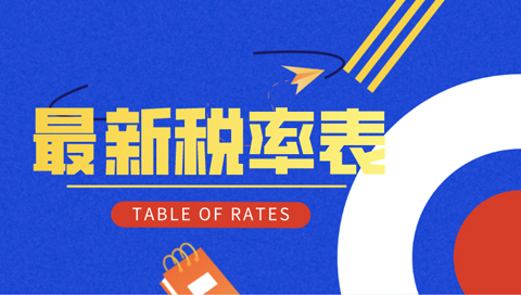2020年最新增值税、企业所得税税率表公布!