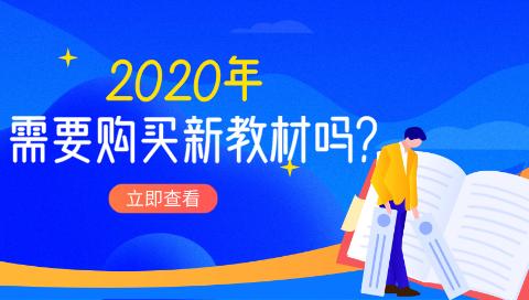 2020年需要购买新教材吗?使用旧教材对考试有什么影响?