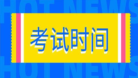 山东济南调整2020年高级会计师考试时间通知!