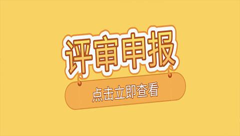 关于开展上海市2020年度高级会计师职称评审工作的通知