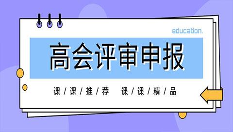 关于做好2020年南京市高级会计师资格评审申报工作的通知