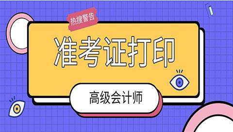 北京2020年高级会计师准考证打印时间 你知道吗?
