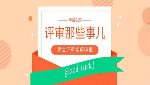 上海2020年高级会计师评审申报流程