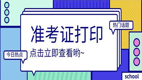 2020年陕西高级会计师考试准考证打印时间