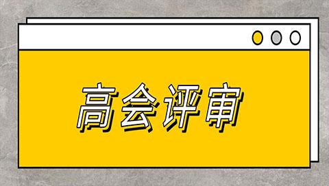 2020年上海高级会计师评聘程序你了解吗?