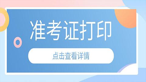 点击查看北京2020年高级会计师考试准考证打印时间