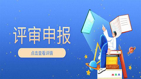 """云南2020年高级会计师评审""""定向评价""""申报材料"""