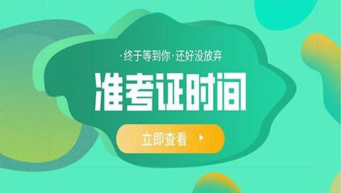 2020上海高级会计准考证打印时间公布了吗?