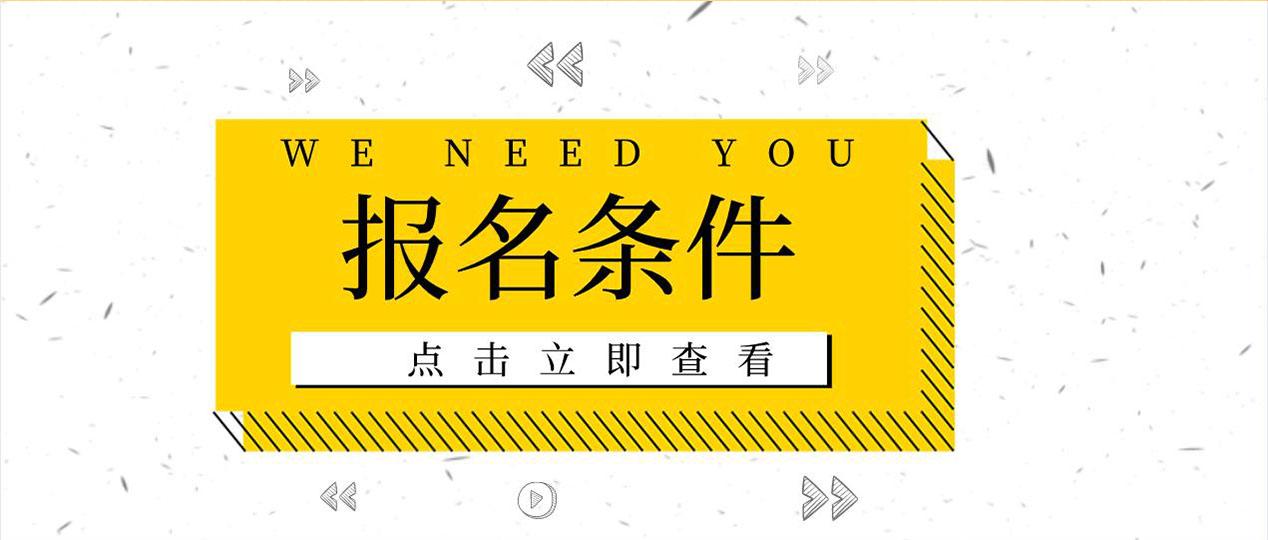河南2021年高级会计师证报考条件