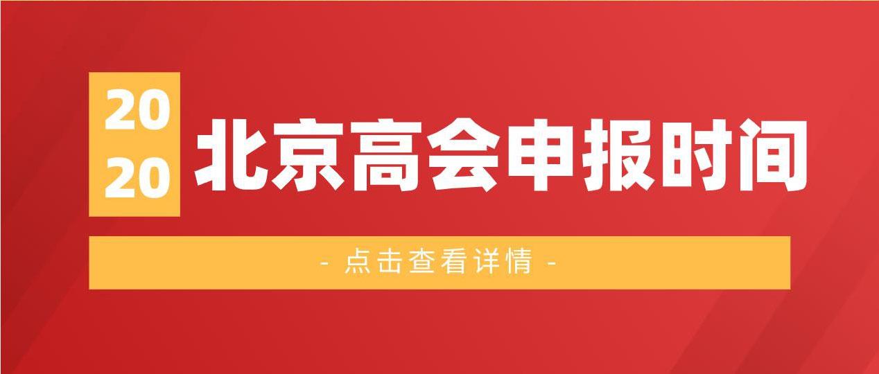 通知:2020北京高级会计师评审申报时间8月10日至8月17日