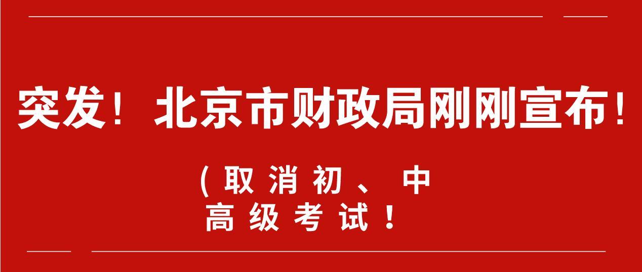 通知!这个地区取消2020年初、中、高级考试!北京市财政局刚刚宣布!