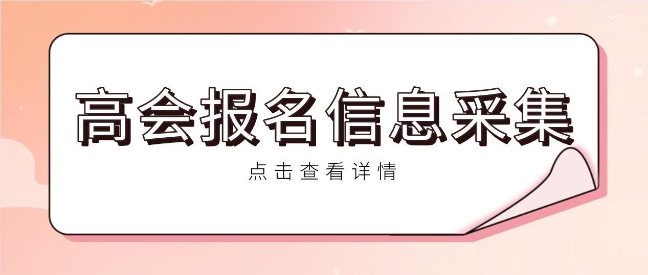 广东2021年高级会计师报名需要信息采集吗?