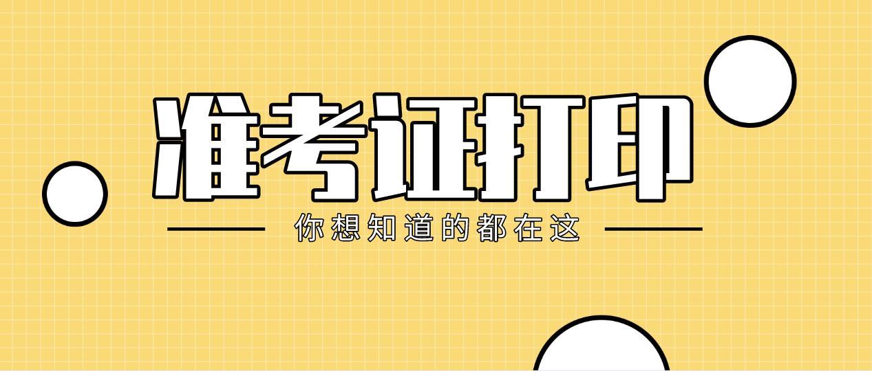 湖南2020年高级会计准考证打印时间
