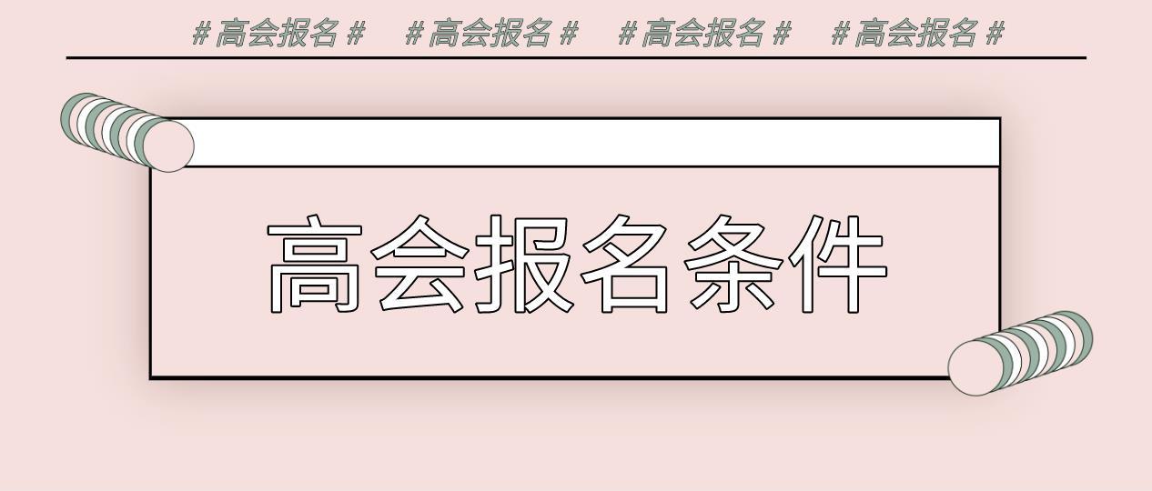 2021年上海高级会计师报考条件