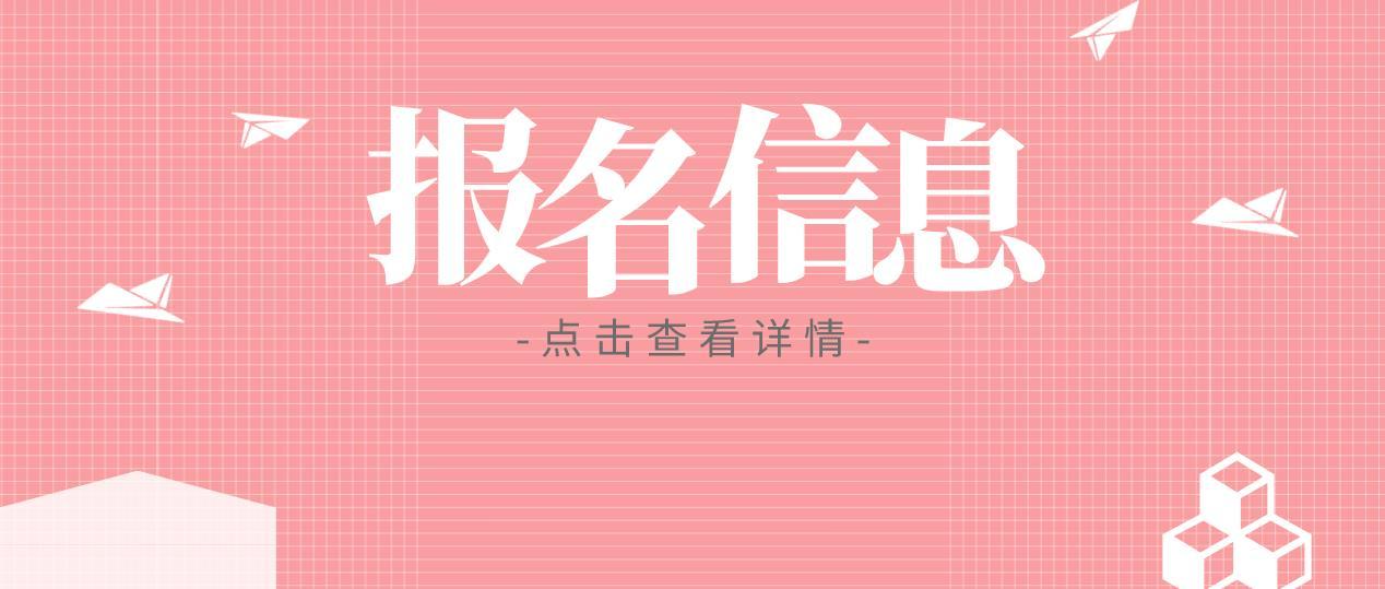 2021年广西高级会计师考试报名条件