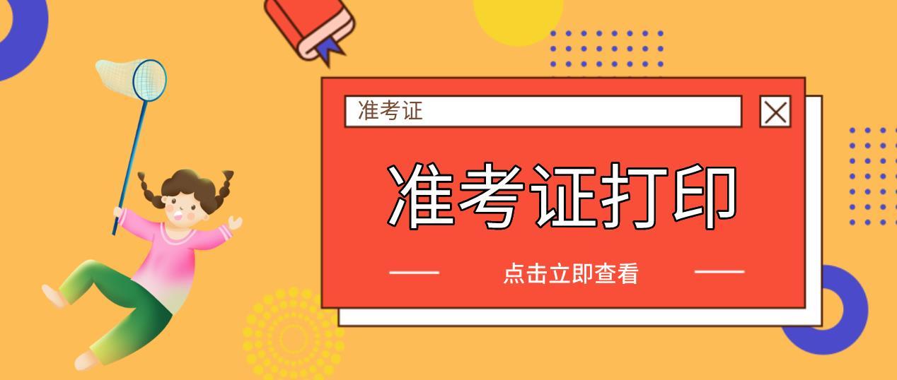 2020黑龙江高级会计准考证打印时间