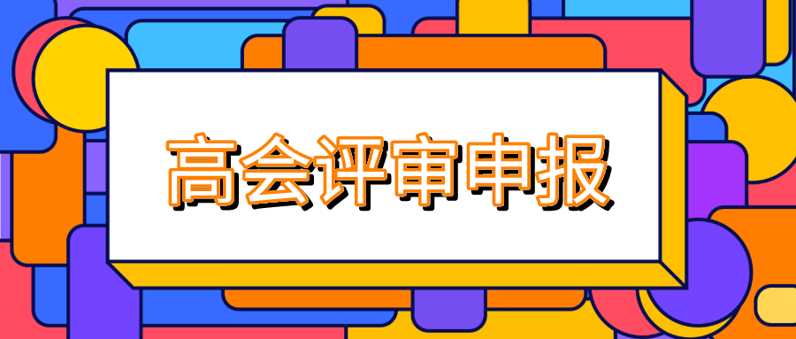 2020年北京高会评审申报即将开始