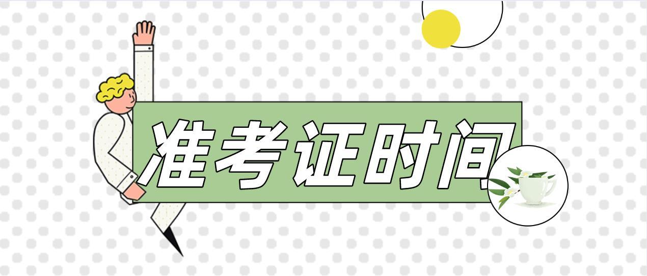 贵州2020高级会计师考试准考证打印时间