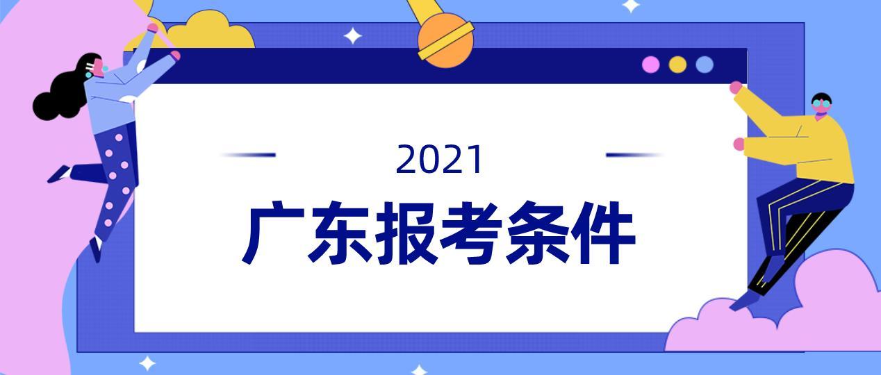 广东2021年高级会计师证报考条件有哪些?