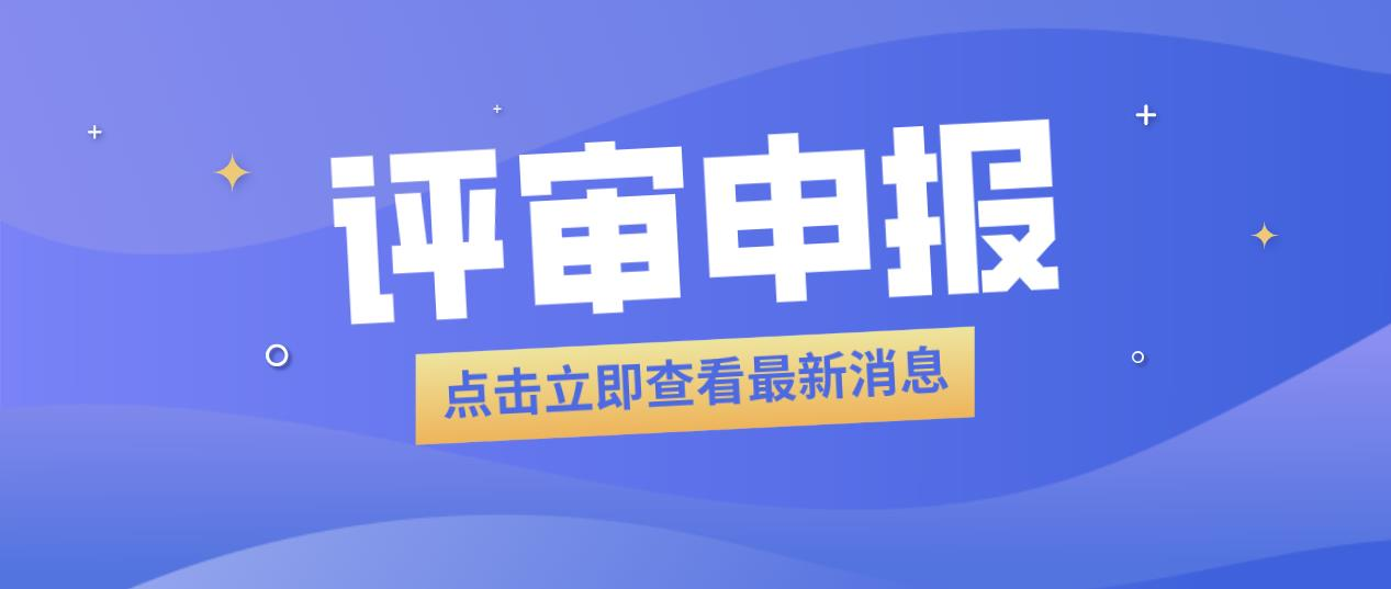 2020年浙江高级会计评审网上申报材料清单