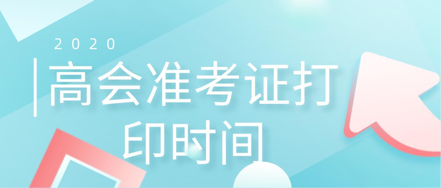 2020安徽高会准考证打印时间