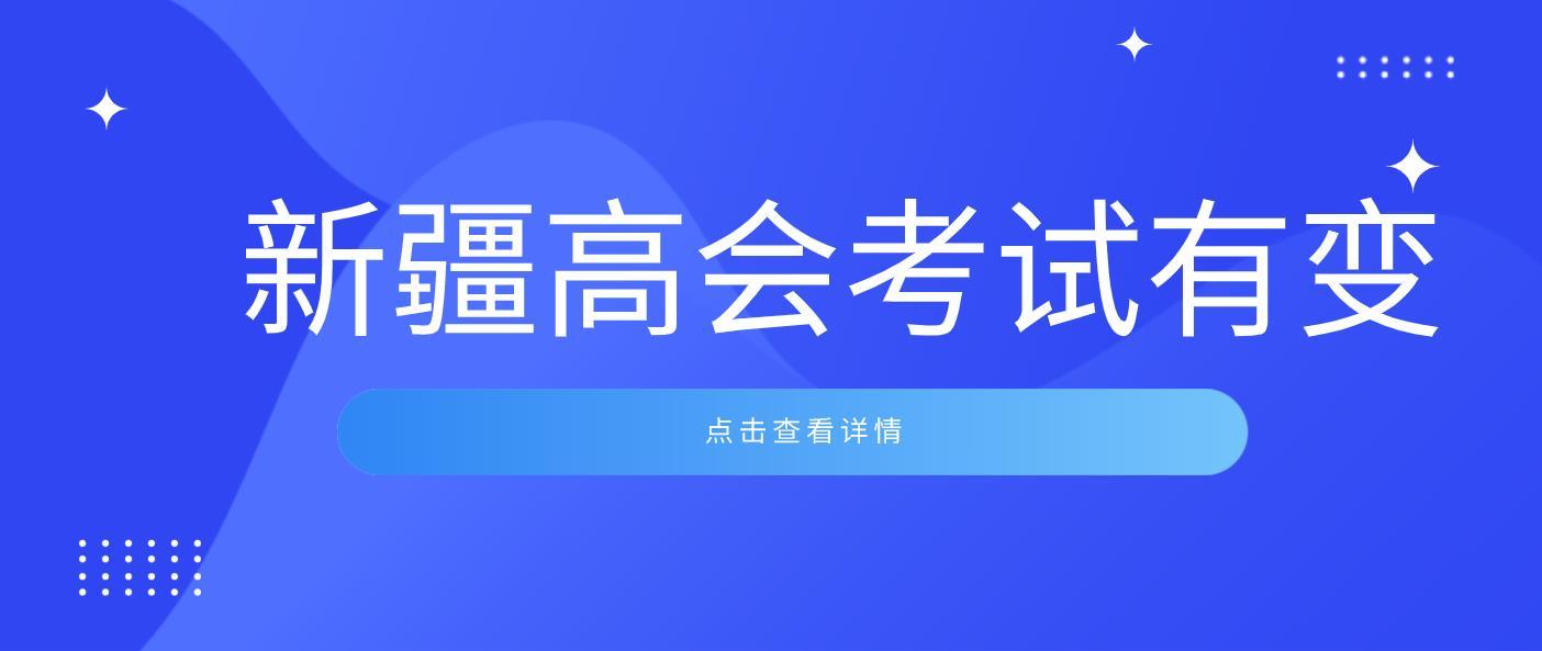 官方:新疆2020年高级会计师考试并入2021年度统一进行