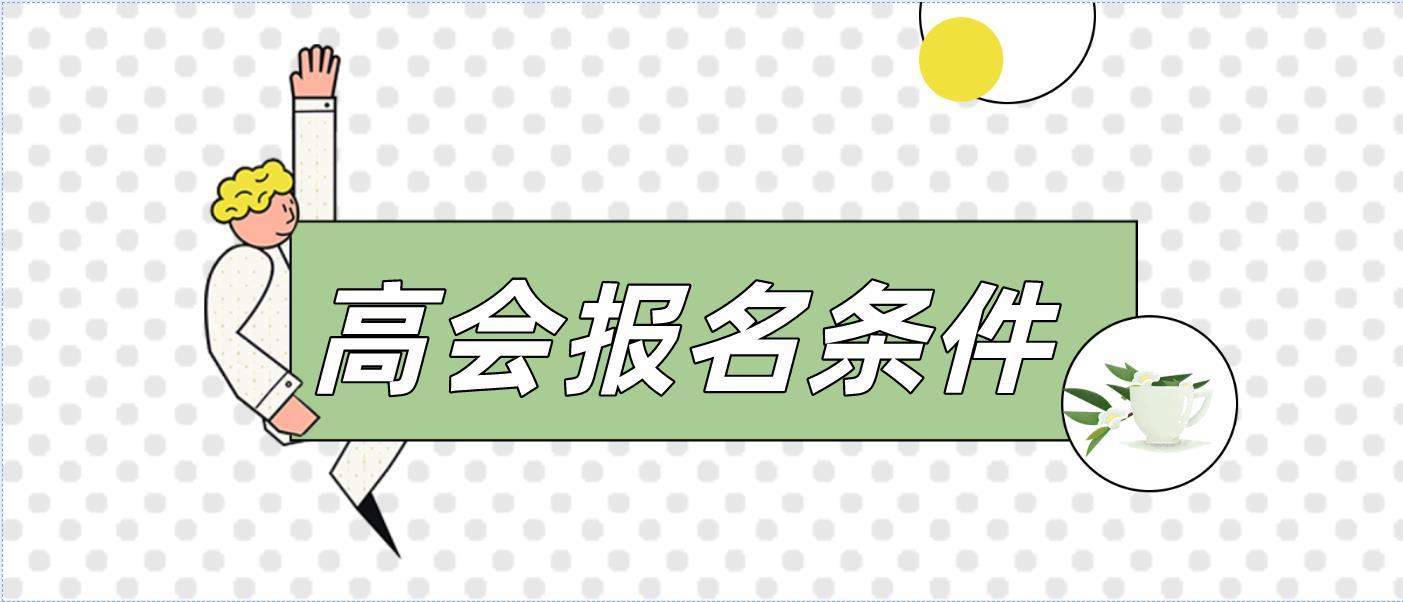 湖南2021高级会计师报名条件