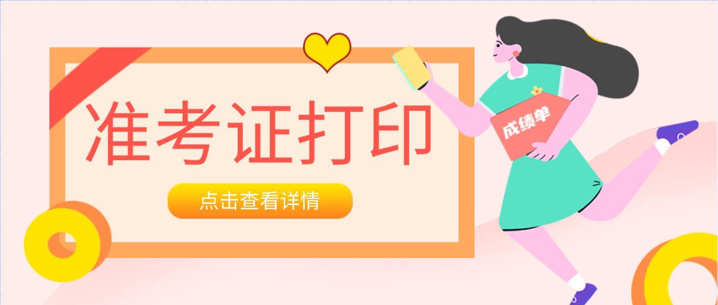 广西2020高会考试准考证打印时间