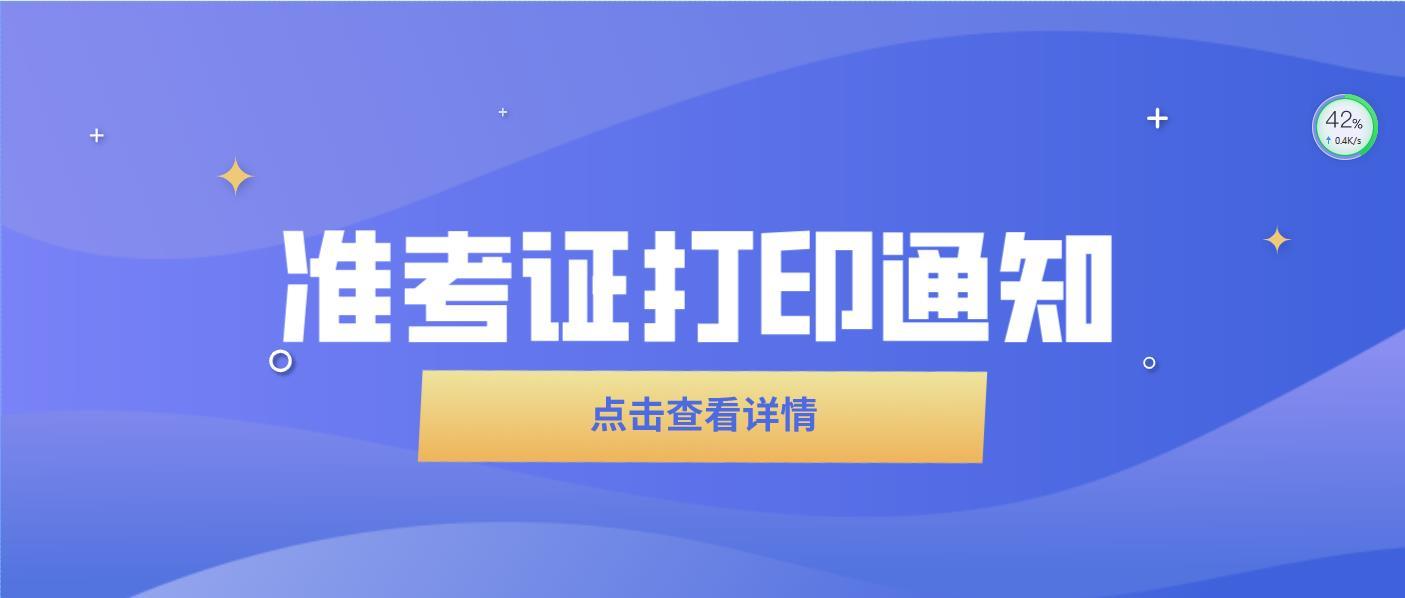 江西2020年高级会计师考试准考证打印通知