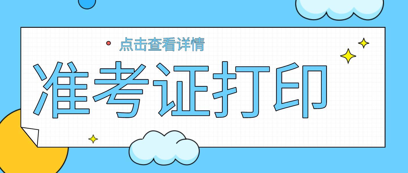 西藏2020年高级会计师考试准考证打印时间8月20日开始