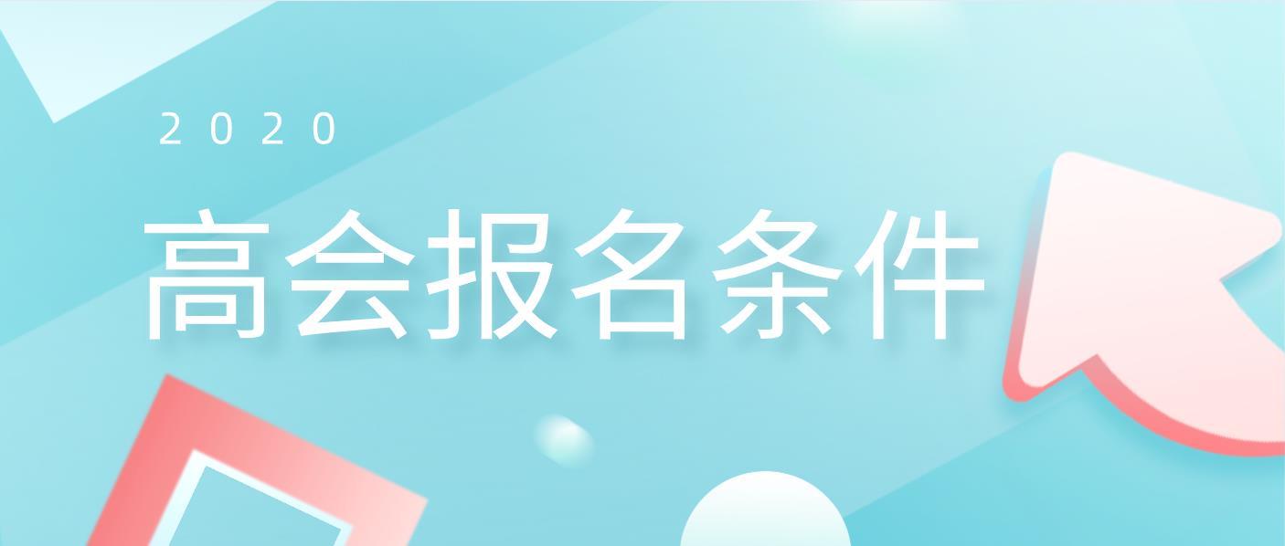 贵州2021高级会计师报名条件