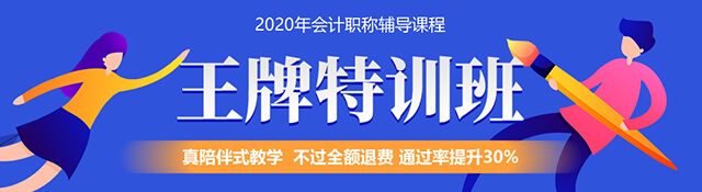 2019中级面授班推广